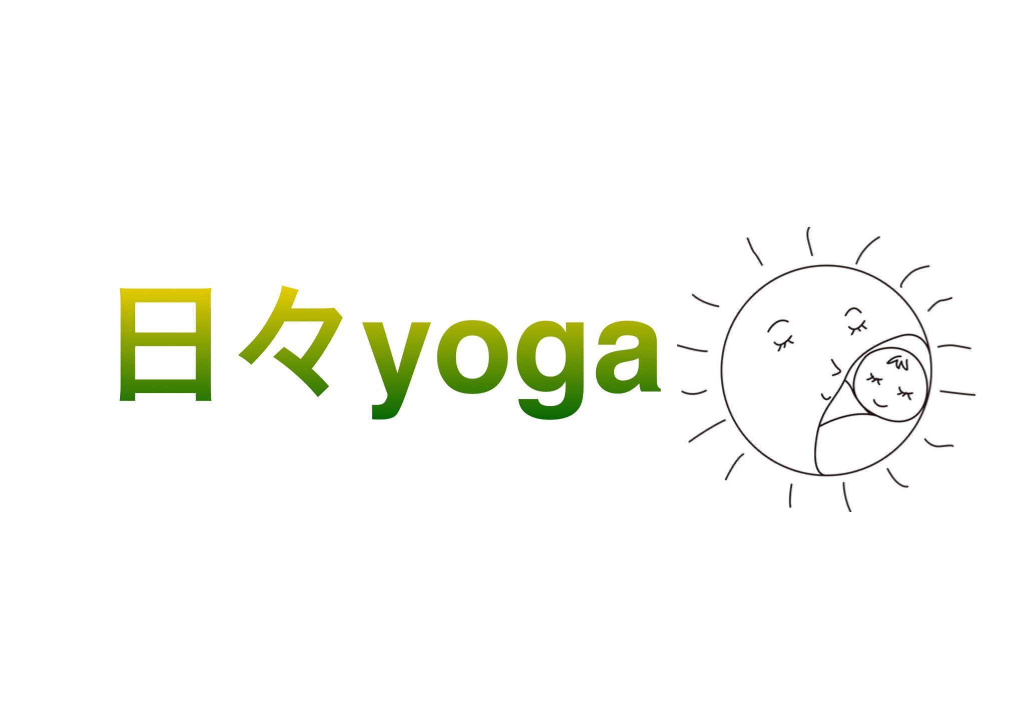 日々yoga